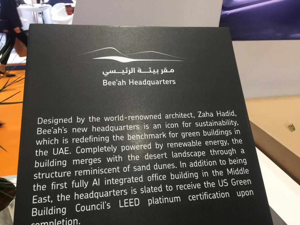 تصميم وزارة البيئة باستخدامات الطاقة الجديدة