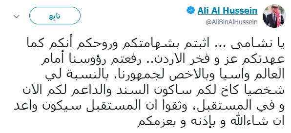 على بن الحسين