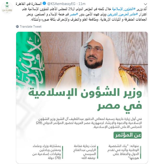 السفارة السعودية