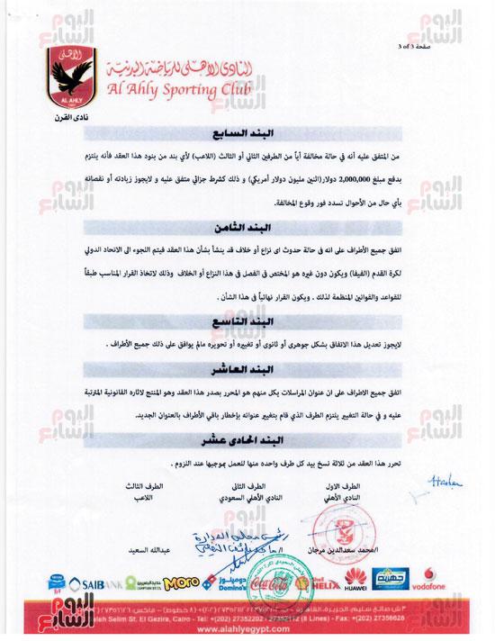 عقد عبد الله السعيد (3)
