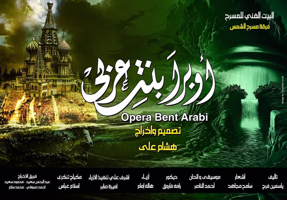 Image result for أوبرا بنت عربي