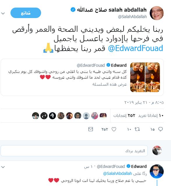 صلاح عبد الله وإدوارد