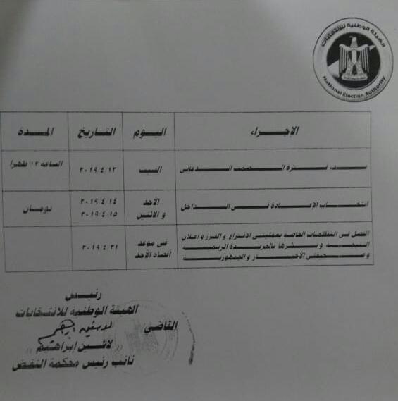 جدول الانتخابات التكميلية (1)