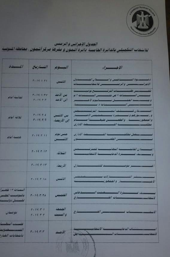 جدول الانتخابات التكميلية (2)