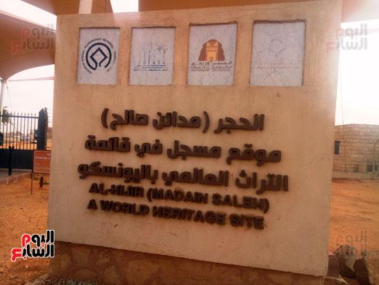 اليوم السابع على أرض مدائن صالح.. حضارة اللحيان والأنباط ترويها المقابر (11)