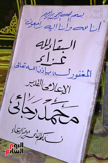 عزاء المخرج محمد رجائى (12)