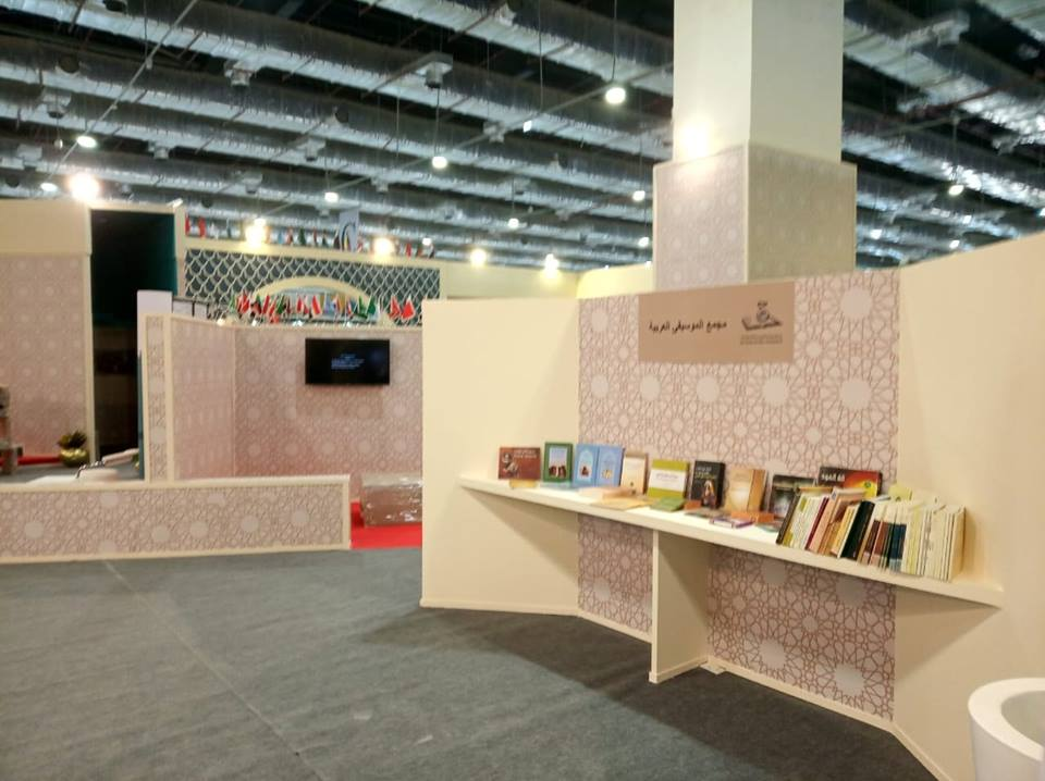 معرض القاهرة الدولى للكتاب  (7)