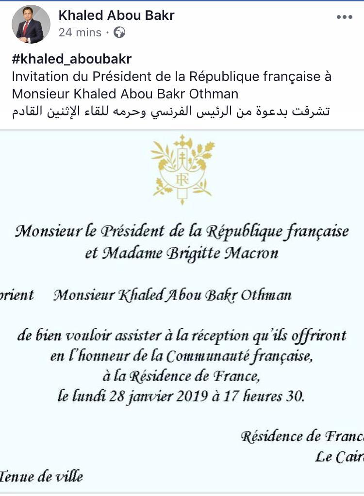 وجه الرئيس الفرنسى إيمانويل ماكرون وحرمه دعوة لعدد من الشخصيات المصرية البارزة لعقد لقاء معهم الاثنين المقبل خلال زيارته للقاهرة (2)