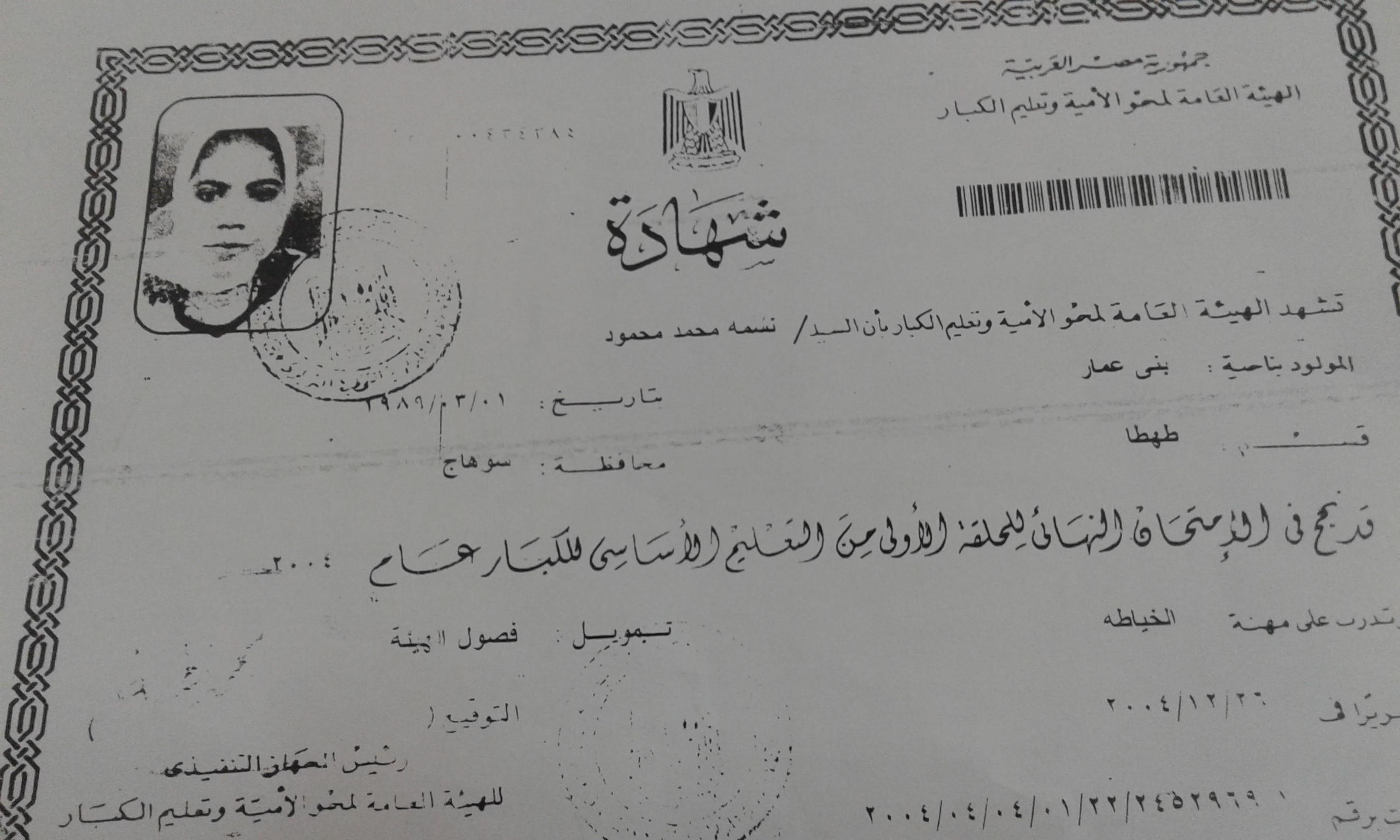 نسمة أنارت ظلام الجهل.. كفاح فتاة بسوهاج محت أميتها وحصلت على مؤهل متوسط لتنفق على والدتها (2)