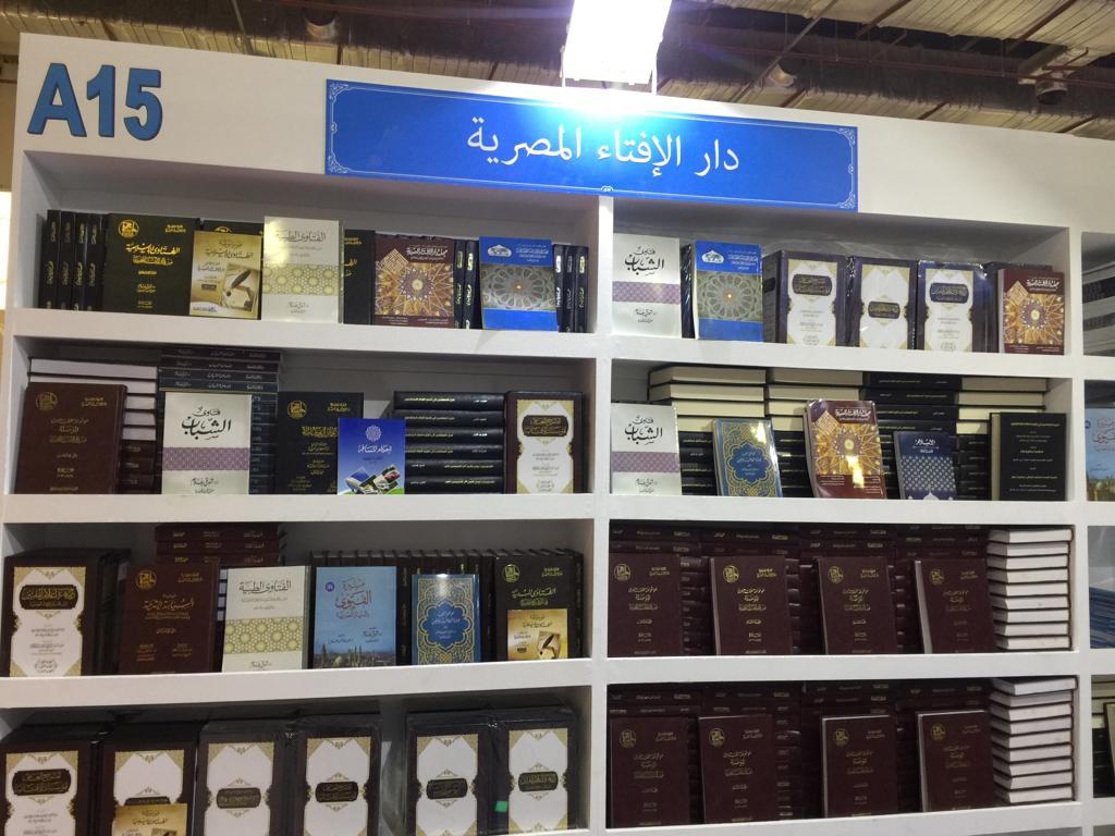 ركن دار الافتاء فى معرض الكتاب  (3)