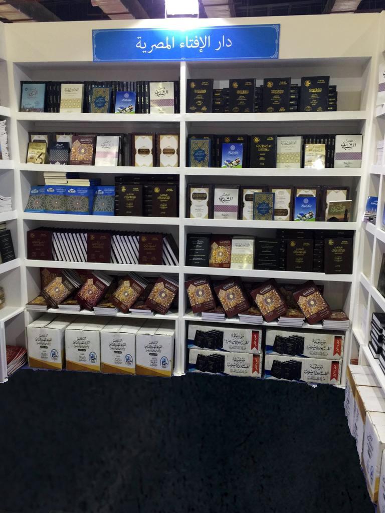 ركن دار الافتاء فى معرض الكتاب  (1)