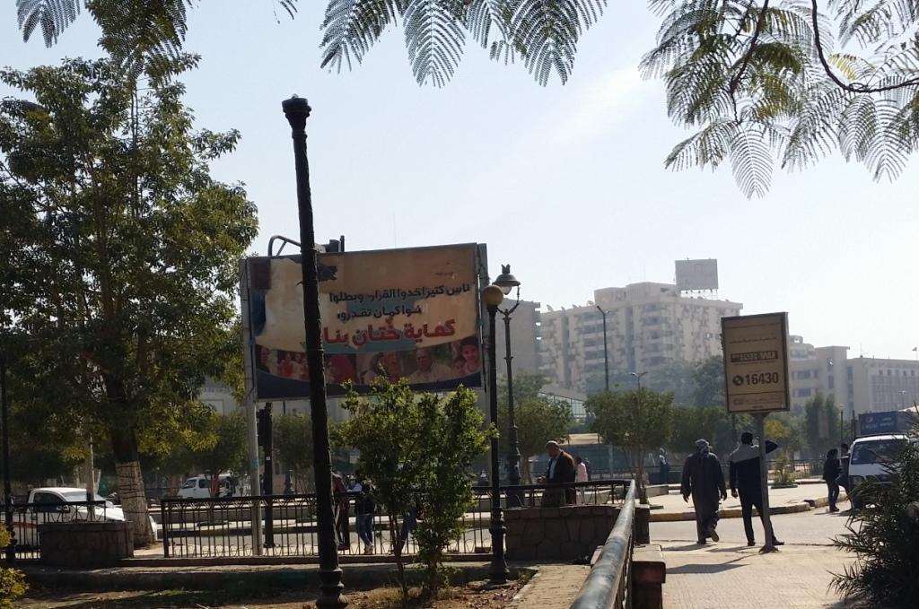 كفاية ختان لافتة بشوارع أسوان