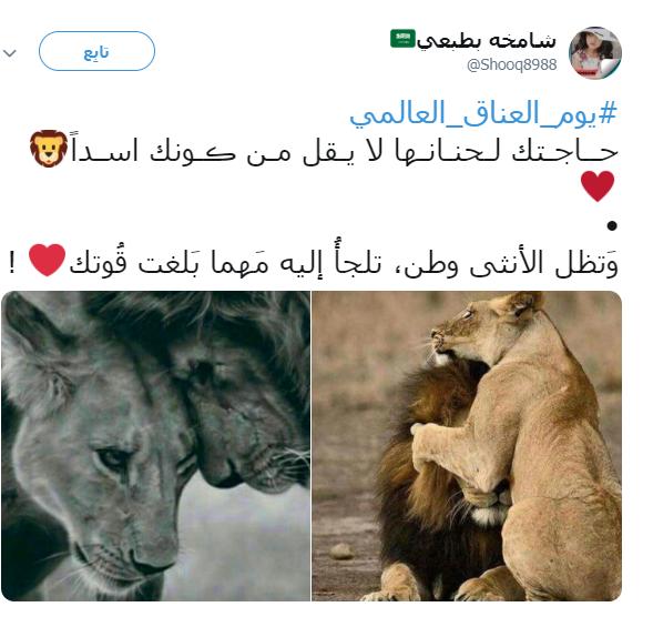 عناق الحيوانات
