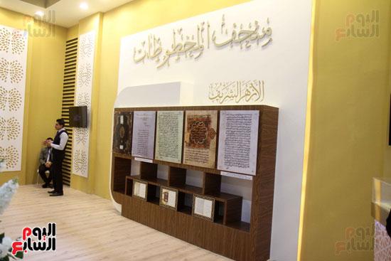 معرض الكتاب جناح الازهر الشريف (10)