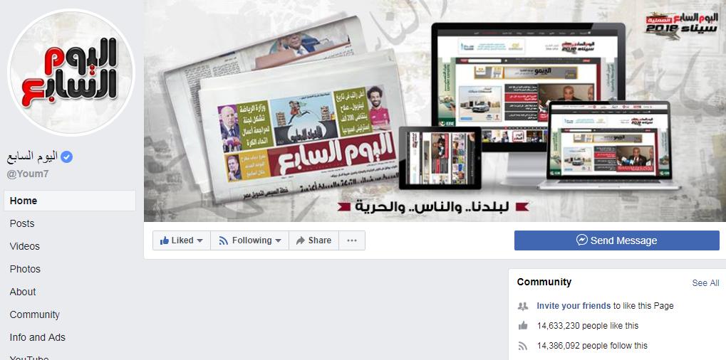 صفحة اليوم السابع عبر فيس بوك