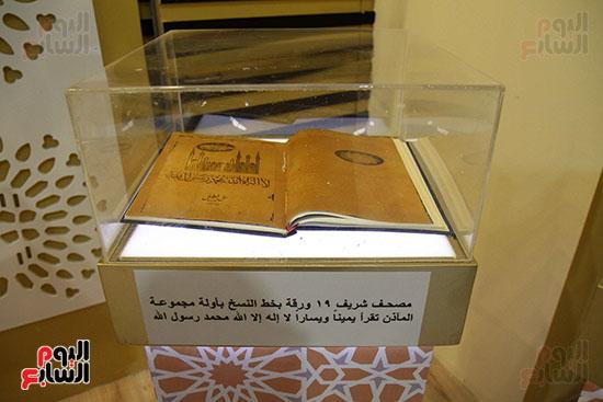 متحف مخطوطات الأزهر الشريف بمعرض القاهرة للكتاب 2019 (19)