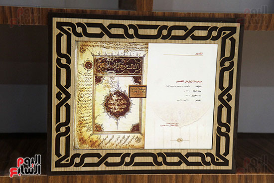 متحف مخطوطات الأزهر الشريف بمعرض القاهرة للكتاب 2019 (8)