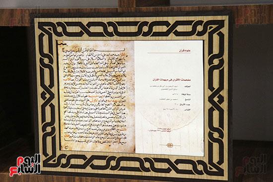 متحف مخطوطات الأزهر الشريف بمعرض القاهرة للكتاب 2019 (9)