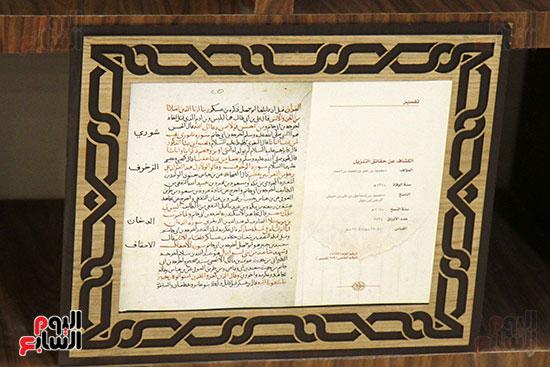 متحف مخطوطات الأزهر الشريف بمعرض القاهرة للكتاب 2019 (1)