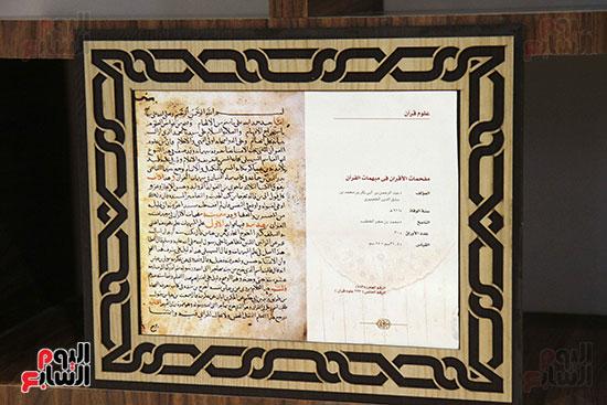 متحف مخطوطات الأزهر الشريف بمعرض القاهرة للكتاب 2019 (10)