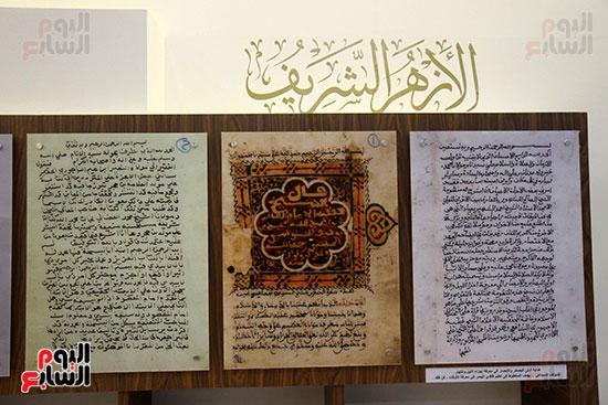متحف مخطوطات الأزهر الشريف بمعرض القاهرة للكتاب 2019 (21)