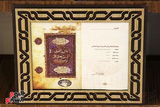 متحف مخطوطات الأزهر الشريف بمعرض القاهرة للكتاب 2019 (23)
