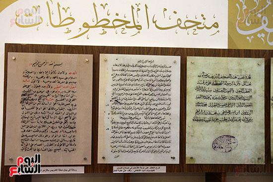 متحف مخطوطات الأزهر الشريف بمعرض القاهرة للكتاب 2019 (13)