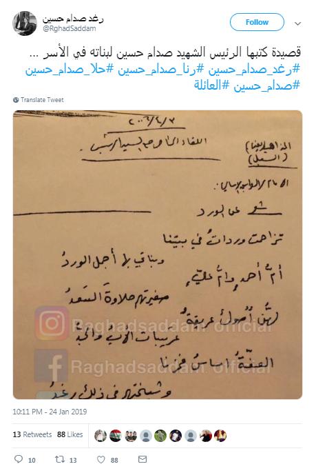 قصيدة صدام حسين فى حب بناته