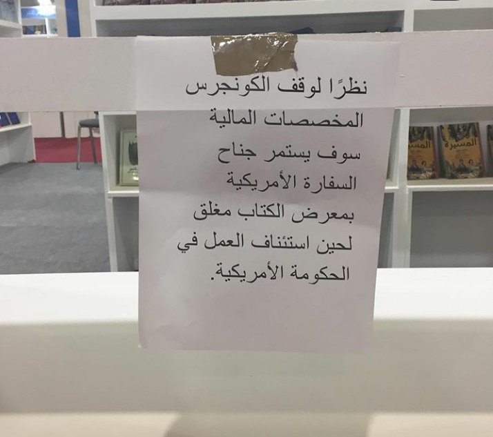 السفارة الأمريكية تغلق جناحها فى معرض القاهرة للكتاب 2019 (1)
