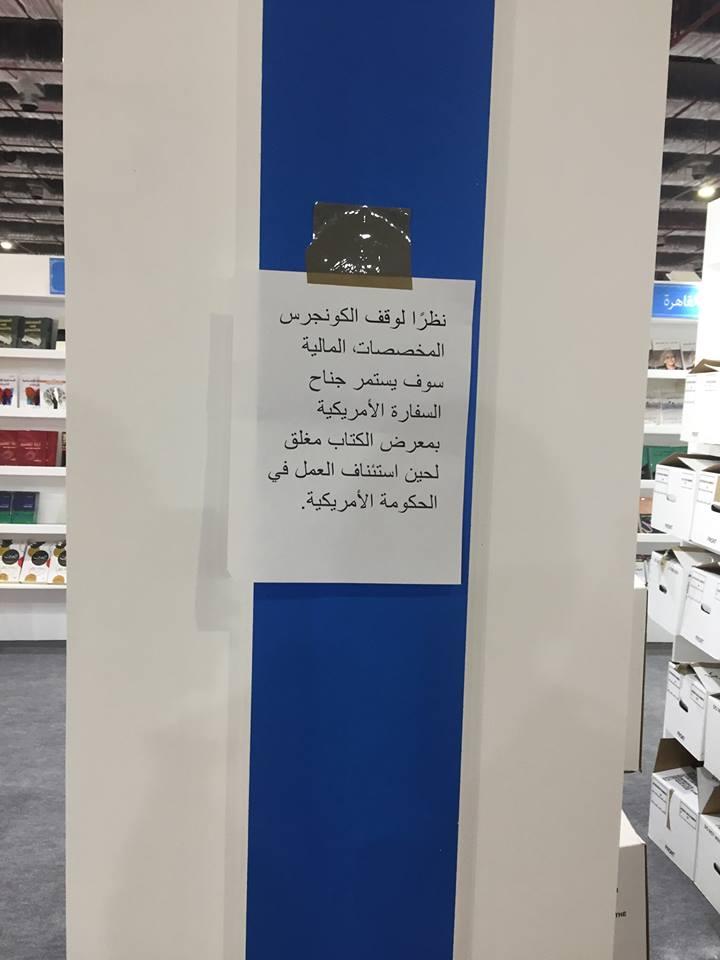 السفارة الأمريكية تغلق جناحها فى معرض القاهرة للكتاب 2019 (2)