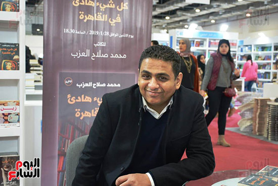 محمد صلاح العزب يوقع رواية كل شىء هادئ فى القاهرة (16)