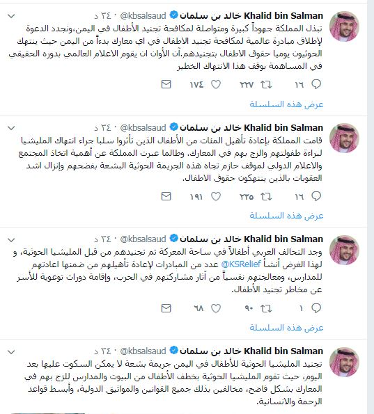 خالد بن سلمان السفير السعودى بأمريكا