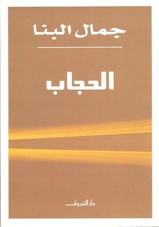 كتاب الحجاب