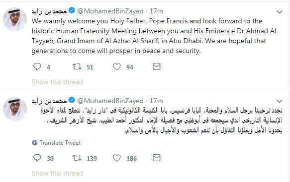 تدوينة الشيخ محمد بن زايد ولى عهد أبوظبى