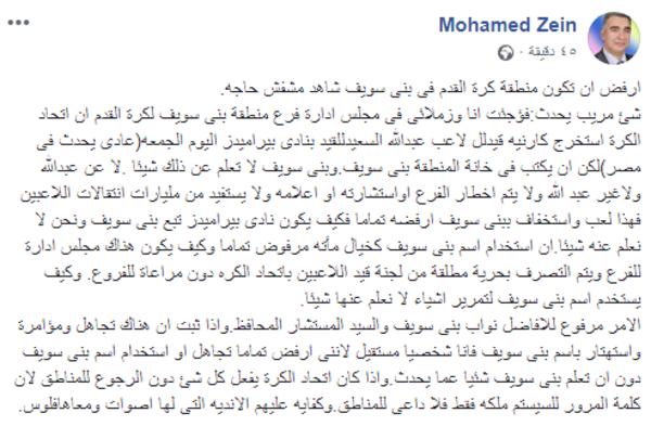 محمد زين
