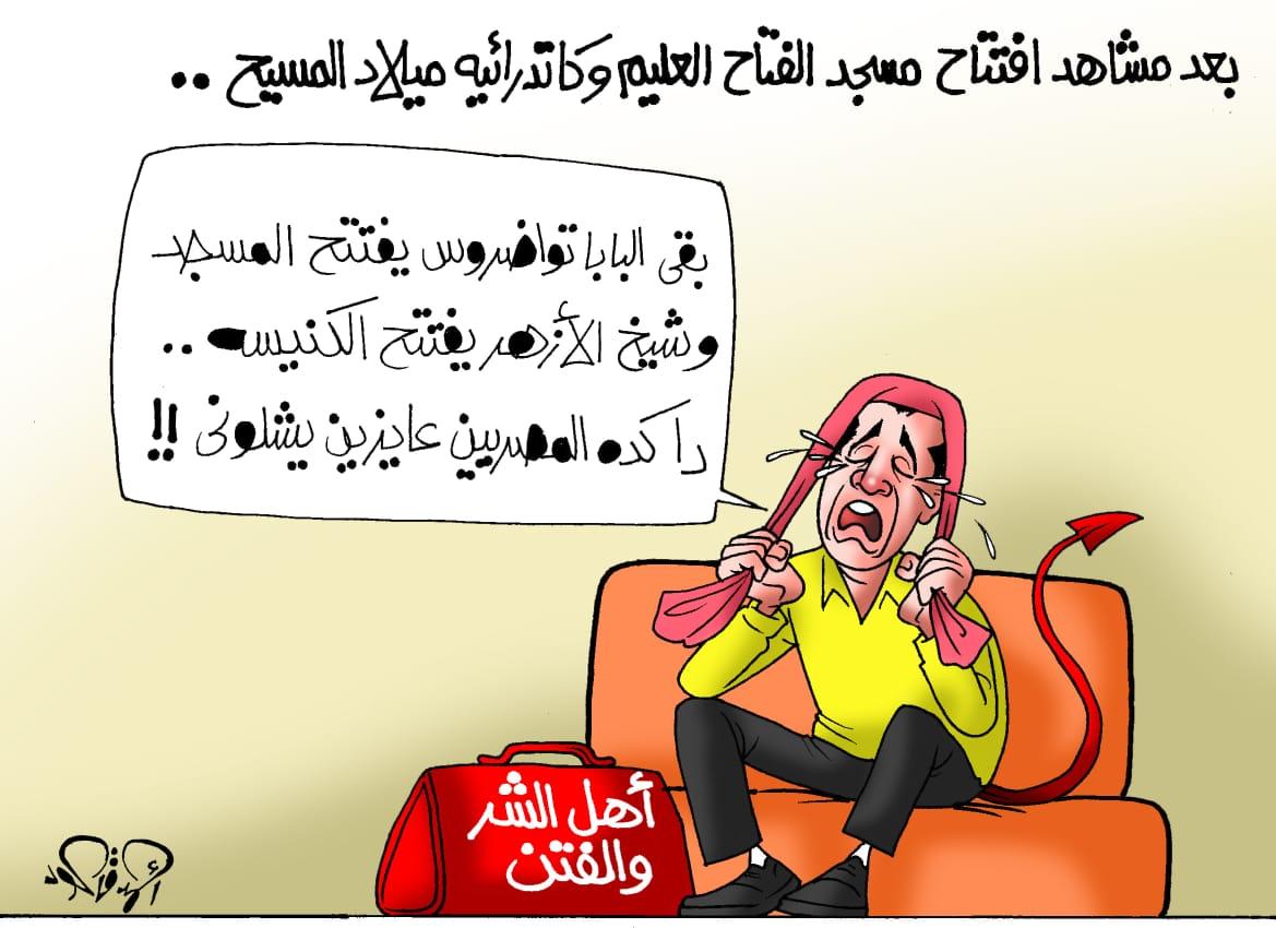 افتتاح كاتدرائية ميلاد المسيح ومسجد الفتاح العليم فى كاريكاتير اليوم السابع