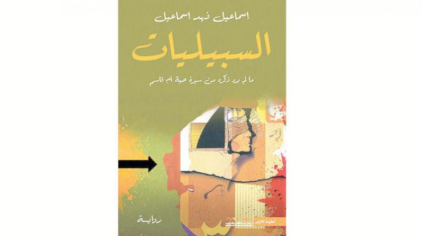 رواية السبيليات للكاتب إسماعيل فهد إسماعيل