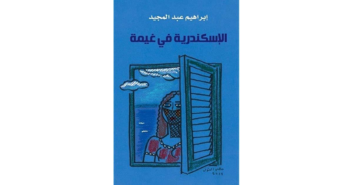 رواية الإسكندرية فى غيمة للكاتب إبراهيم عبد المجيد