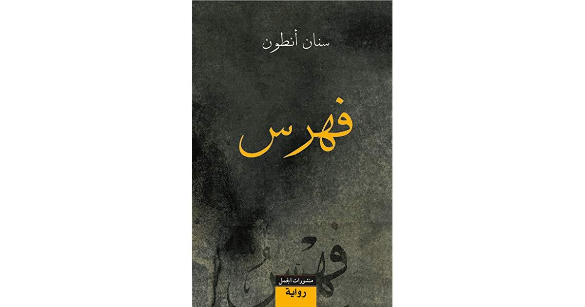 رواية الفهرست للكاتب سنان أنطون