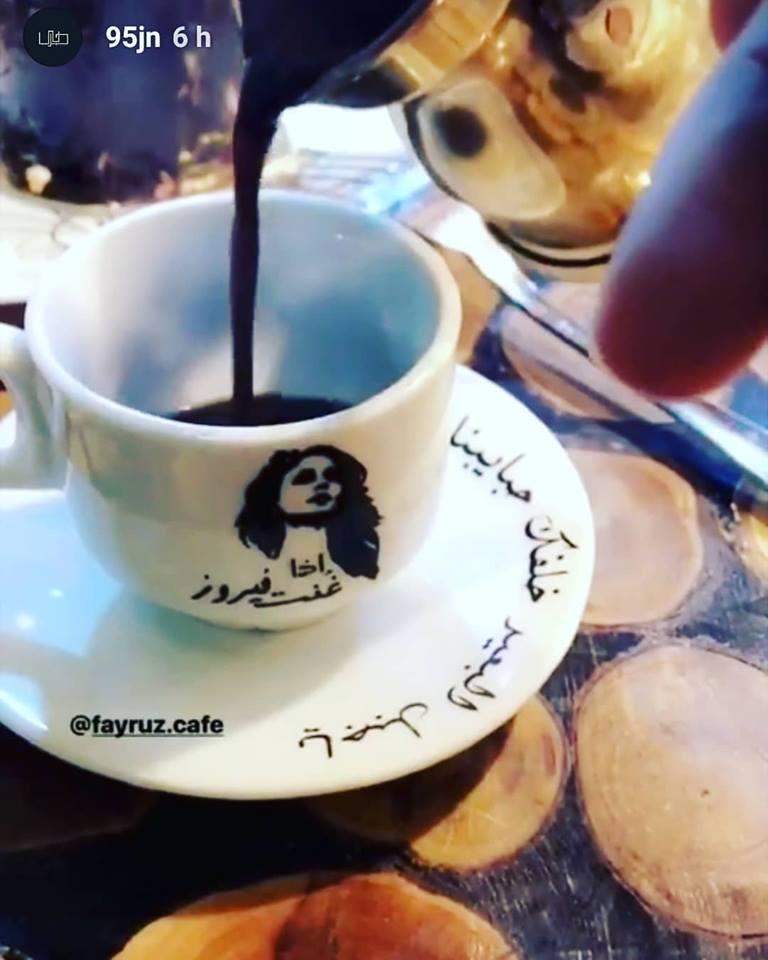 مقهى فيروز