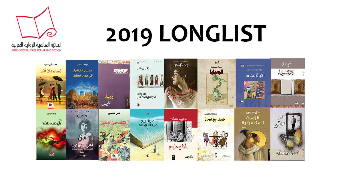 جائزة البوكر العربية روايات القائمة الطويلة لعام 2019