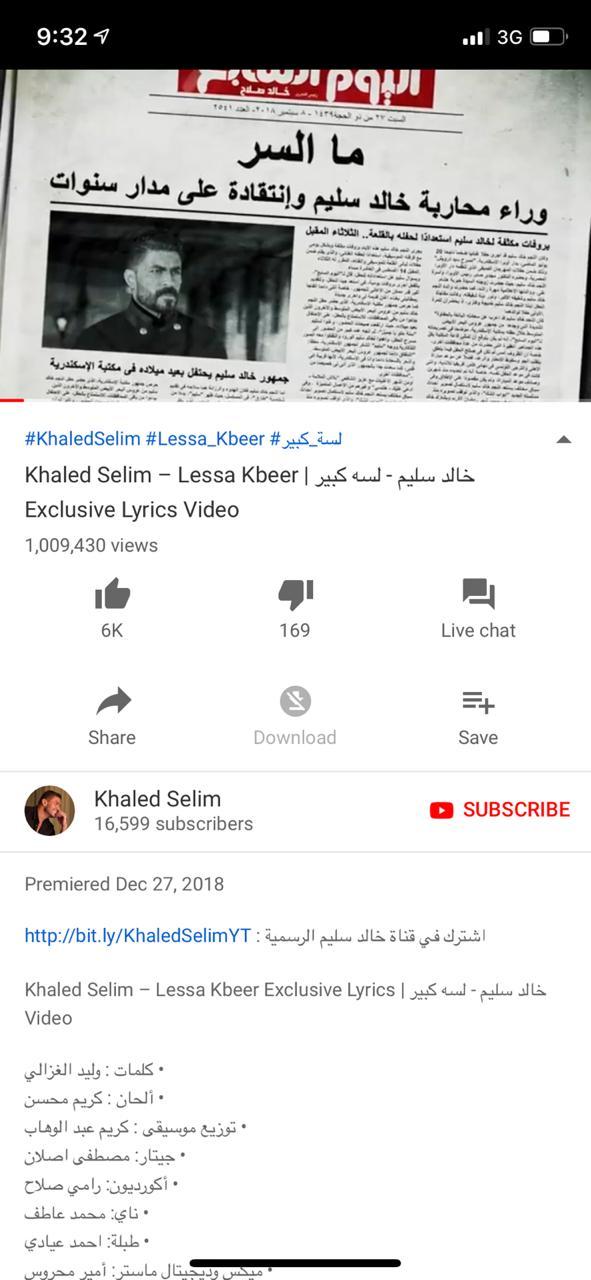 عدد مشاهدات كليب خالد سليم