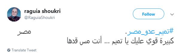 مصر كبيرة قوي عليك يا تميم ... أنت مس قدها