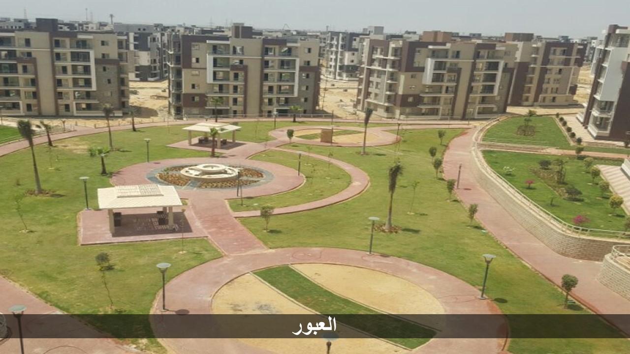 دار مصر للإسكان المتوسط بمدينة العبور (14)