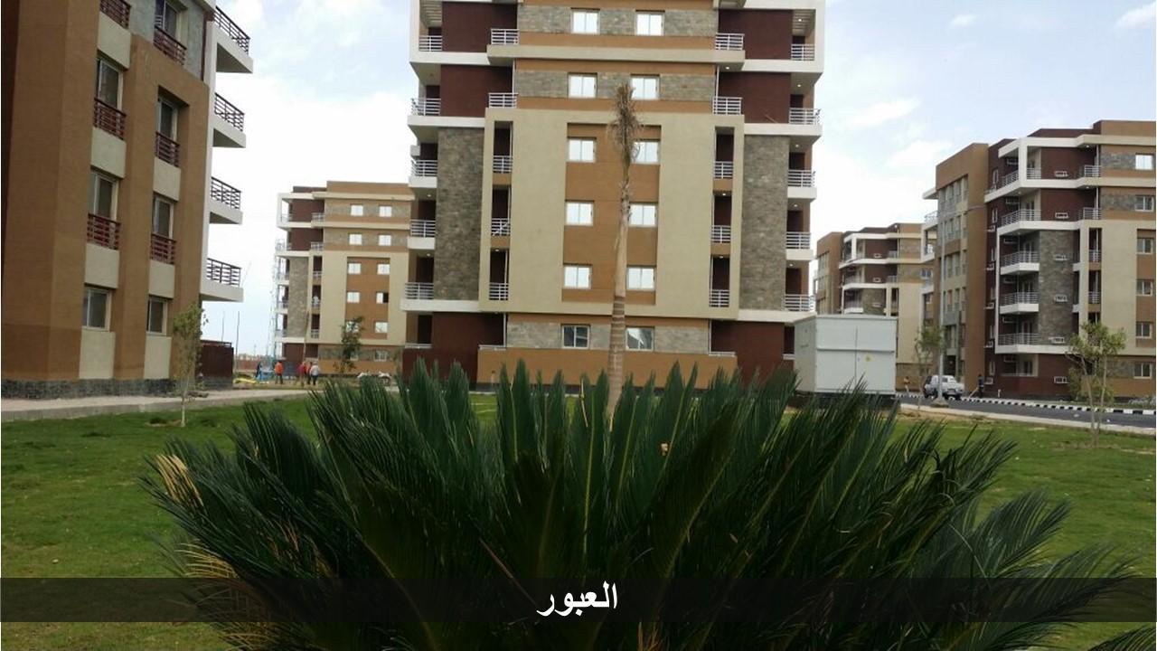 دار مصر للإسكان المتوسط بمدينة العبور (9)