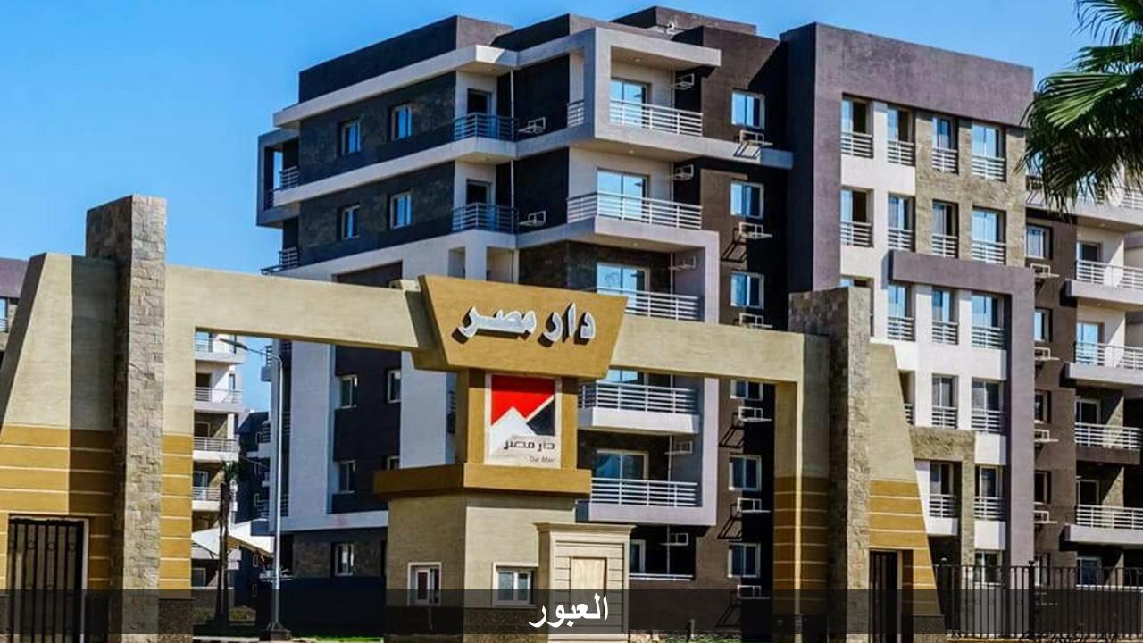 دار مصر للإسكان المتوسط بمدينة العبور (3)