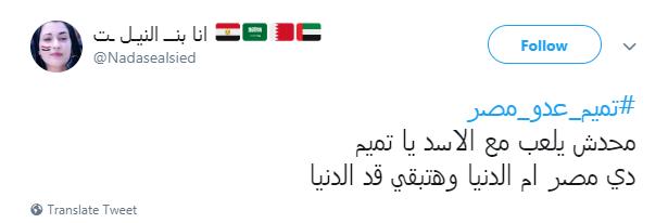 ماحدش يلعب مع الأسد يا تميم