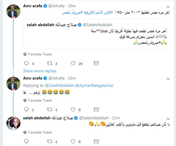 صلاح عبد الله و عمرو عرفة
