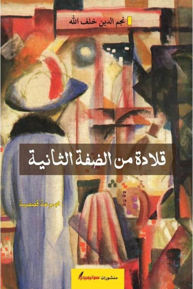 قلادة من الضفة الثانية مجموعة قصصية للتونسى نجم الدين خلف الله