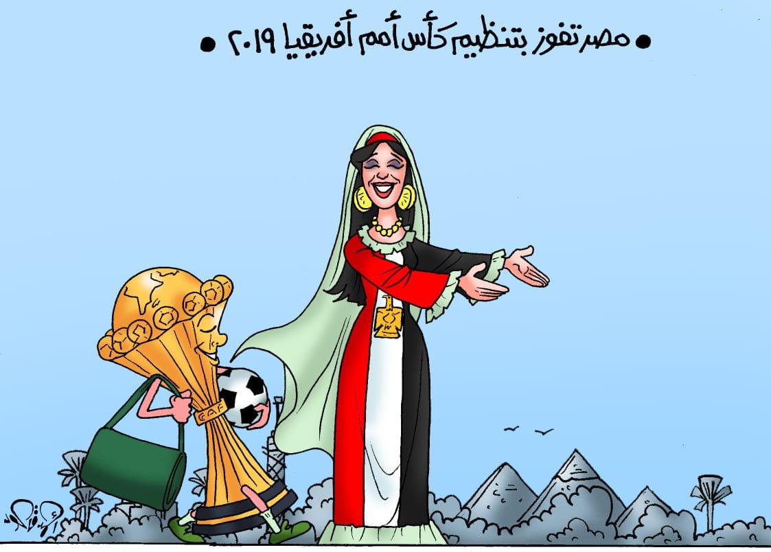 سعادة أفريقية بفوز مصر بتنظيم كأس الأمم 2019 فى كاريكاتير اليوم السابع
